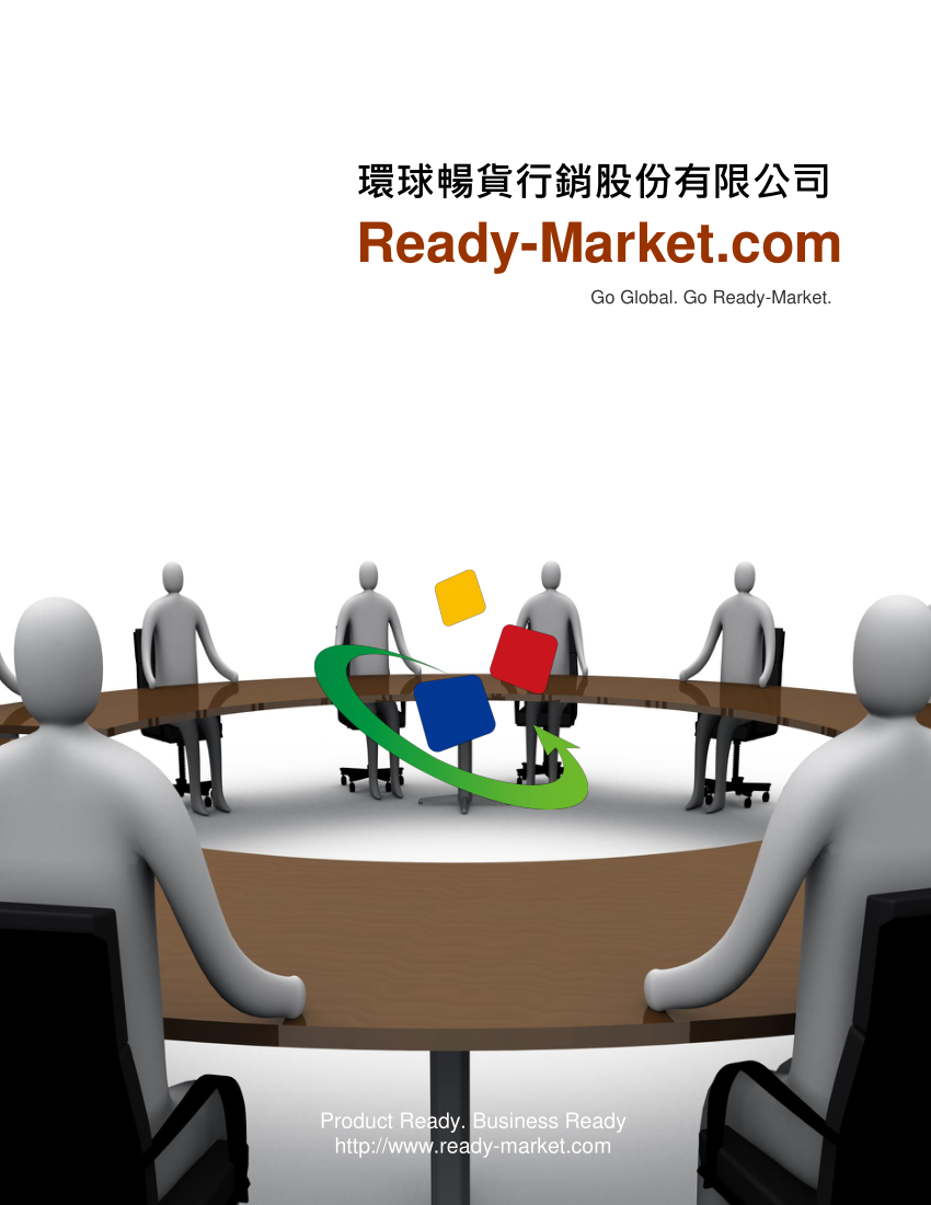線上瀏覽2014年版 - 環球暢貨公司簡介 (eBook功能展示)